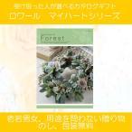 カタログギフト 5600円コース マイハート フォレスト お祝い 内祝い 仏事用