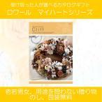 カタログギフト 8600円コース マイハート クリフ お祝い 内祝い 仏事用