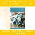 カタログギフト 10600円コース マイハート クレスト お祝い 内祝い 仏事用