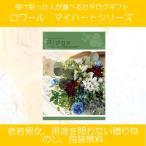 カタログギフト 15600円コース マイハート リッジ お祝い 内祝い 仏事用