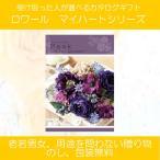 カタログギフト 20600円コース マイハート ピーク  お祝い 内祝い 仏事用