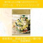 カタログギフト 23600円コース マイハート スカイ お祝い 内祝い 仏事用
