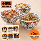 送料無料吉野家 3種丼セット 計6袋 総菜 肉加工品 牛