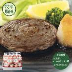 送料無料平田牧場 日本の米育ち三元豚ロールステーキ10個ギフト HBHSF19-5 三元豚 ロール ステーキ とびうおだし 詰め合わせ セットプレゼント お歳暮 御
