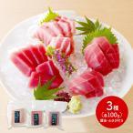 父の日 食べ物 マグロ 刺身 セット 相州三崎 大トロ 中トロ 赤身 3種計300g 冷凍 海鮮 鮮魚 詰め合わせ プレゼント お取り寄せ 送料無料 C1949 1000003379 2020