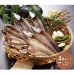 プレゼント 送料無料 干物 詰合せ 真あじ かます開き さんま開き 3種類 7枚 沼津 奥和 ひもの 鯵 秋刀魚 セット 惣菜 海鮮 魚介 箱入り B1948 母の日 2021