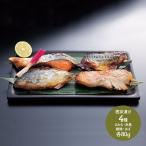 ギフト プレゼント 送料無料 レンジで焼ける 漬魚セット RYD04 贈り物 セット さわら 赤魚 銀鮭 さば 西京焼き IW1000012283 お取り寄せ 食品 高級 父の日 2021
