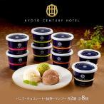 ギフト アイス 京都センチュリーホテル アイスクリーム 4種類 計8個 スイーツ 詰め合わせ プレゼント 施設 IW1000013543 送料無料 高級 バレンタイン 2021