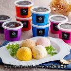 ギフト プレゼント アイス 横浜ロイヤルパークホテル監修 アイスギフト 4種 計8個 スイーツ 洋菓子 冷凍 IW1000013549 送料無料 高級 母の日 2021