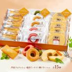 ギフト スイーツ 神戸人気パティシエの焼き菓子セット 5種類 計15個 洋菓子 プレゼント 詰合せ 贈り物 お取り寄せスイーツ 送料無料 IW1000014397 父の日 2021