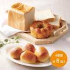 父の日 プレゼント 食べ物 金谷ホテルベーカリー ブレッド 4種類計8個 ブラン 冷凍パン ホテルパン お取り寄せグルメ 2020 ギフト 食品 2~3人用 送料無料 A1909
