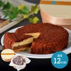 お歳暮 ギフト 早割 ブラウンスイス ショコラフロマージュ 1個 スイーツ 洋菓子 ケーキ 北海道産 クリーム チーズ お取り寄せグルメ 送料無料 IWA2020 高級