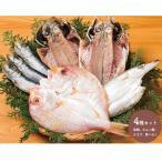 送料無料 海鮮 ひもの 詰合せ 4種類 干物 真鯵 れんこ鯛 かます 真いわし セット 惣菜 魚介 プレゼント B1947 お歳暮 ギフト お取り寄せ 特産 手土産
