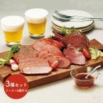 お歳暮 ギフト 早割 肉 プレゼント 丸大食品 ロースト ビーフ ミート ローフ 焼豚 3種類 セット 詰め合わせ おつまみ お取り寄せ 手土産 送料無料 B1961 高級