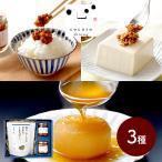 ギフト プレゼント 発酵のちから 日本のうまみだしと食べる調味料3種 セット 詰め合わせ お取り寄せグルメ 送料無料 IWB2088 高級 父の日 2021