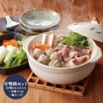 送料無料 合鴨 鍋 もも スライス つくね セット 2種類 計350g スープ付 北海道 鴨肉 プレゼント C1941 お歳暮 ギフト お取り寄せ 特産 手土産 お肉 カ