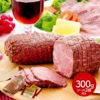 お歳暮 ギフト 惣菜 熊本あか牛ローストビーフ 300g ソース付き 冷凍 牛肉 詰め合わせ 特産 贈答品 お取り寄せグルメ 送料無料 IWC2062 高級 御歳暮