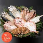 送料無料 海鮮 ひもの 詰合せ 7種類 計12枚 鯵 れんこ鯛 かます むつ さば あじ みりん干し 干物 魚介 惣菜 プレゼント F1946 お歳暮 ギフト お取り寄