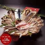 送料無料 沼津 奥和 干物 詰合せ 7種類 計18枚 真あじ かます さんま えぼ鯛 金目鯛 さば ほっけ 開き セット 魚介 箱入り 人気 プレゼント F1947 ギ