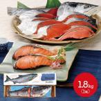 ギフト 海鮮 根室 小林商店 山漬紅鮭姿切身 1.8kg 1尾 塩 さけ サケ 詰め合わせ 特産 贈答品 お取り寄せグルメ 送料無料 IWF2042 高級 母の日 2021