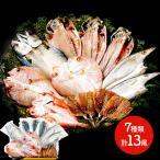 お歳暮 ギフト 九州海鮮ひもの詰合せ 7種 13尾 真鯵 真鯛 れんこ鯛 かます さば 赤むつ のどぐろ あじみりん干し 干物 惣菜 送料無料 IWJ2050 高級 御歳暮