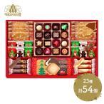 お歳暮 ギフト スイーツ モロゾフ クリスマスロイヤルタイム 計54個 チョコレート クッキー お菓子 洋菓子 詰め合わせ プレゼント 送料無料 MCMO-1952 高級