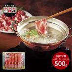 お歳暮 2020 送料無料 山形県 米沢三元豚しゃぶしゃぶ ローススライス 500g SS-062 お肉 ギフト お取り寄せ 特産 手土産 お祝い セット 食品