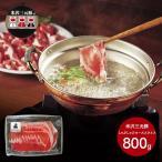 ギフト 送料無料 山形県 米沢三元豚しゃぶしゃぶ ローススライス 800g SS-063 お肉 お取り寄せ 特産 手土産 お祝い セット 食品 高級 父の日 2021