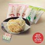 送料無料 富山 「御菓蔵」 海鮮おかき 52袋 SK1053 おかき 海鮮 白エビ 青のり お取り寄せ 特産 手土産 お祝い  詰め合せ おすすめ 缶 贈答品
