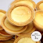 送料無料 訳あり 濃厚チーズタルト 1kg SK1101 洋菓子 お取り寄せ 特産 手土産 お祝い 御歳暮 詰め合せ おすすめ 贈答品