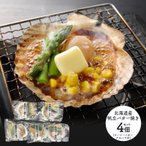 送料無料 北海道産 帆立バター焼きセット 5セット SK1150 お取り寄せ ホタテ ほたて 帆立 貝 バター 特産 手土産 お祝い お歳暮 御歳暮 詰め合せ おすすめ