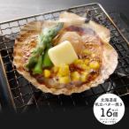 ギフト 送料無料 北海道 帆立バター焼き 16セット SK1160 お取り寄せ ホタテ ほたて 帆立 貝 バター 特産 手土産 お祝い 詰め合せ 贈答品 食品 高級