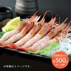 送料無料 日本海 甘エビ 500g(45〜50尾) SK1199 お取り寄せ 海老 えび 海鮮 特産 手土産 お祝い お歳暮 御歳暮 詰め合せ おすすめ 贈答品