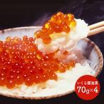 送料無料 北海道加工 いくら醤油漬 (70g×4) 魚卵 イクラ 海鮮 惣菜 SK1244 お歳暮 お取り寄せ 特産 お祝い 御歳暮 詰め合せ おすすめ 贈答品