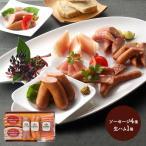 ギフト 送料無料 北海道 札幌バルナバフーズ DLG受賞ウインナーとバラエティセット 豚肉 お肉 惣菜 ウインナー 岩塩 生ハム フランク ソーセージ 母の日 2021