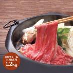 お歳暮 プレゼント 送料無料 宮崎牛 ロースすき焼き用 SK1343 赤身 ロース肉 霜降り すきやき スキヤキ お取り寄せ 手土産 お祝い 詰め合せ おす 食品