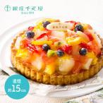 お歳暮 クリスマスケーキ 2020 予約 銀座千疋屋 フルーツタルト 誕生日 取り寄せ スイーツ プレゼント 食べ物 果物 贈り物 食品 高級 MD予約 送料無料 SK159