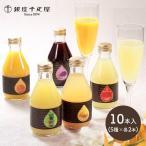 送料無料 「 銀座千疋屋 」 銀座ストレートジュース 5種類 計10本 詰合せ ギフト ジュース ドリンク 飲料 フルーツ セット プレゼント SK162 お歳暮 お取り