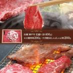 お歳暮 ギフト プレゼント 肉 国産 和牛 兵庫 神戸牛 花盛り 計400g 焼肉 すき焼き しゃぶしゃぶ お肉 牛肉 お取り寄せ 特産 食べ物 送料無料 SK1686 高級
