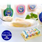 ギフト プレゼント アイス 北海道 十勝ミルクシャーベット 4種類 計8個 濃厚 いちご メロン 洋菓子 スイーツ お取り寄せ SK1815 送料無料 高級 母の日 2021