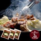 ギフト 惣菜 北海道 帯広 ラムジンギスカン 300g×3袋 羊肉 ラム肉 焼肉 郷土料理 冷凍 贈り物 お取り寄せグルメ 送料無料 SK1817 高級 母の日 2021