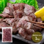 ギフト IQF凍結 厚切り牛タンカット(1kg) 肉 お取り寄せ 詰め合せ プレゼント 贈り物 送料無料 SK1954 高級 父の日 2021