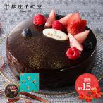 送料無料 銀座千疋屋 ベリーのチョコレートケーキ 直径15cm チョコ ケーキ ギフト 洋菓子 デザート セット プレゼント SKX004 お取り寄せ 手土産 お祝い