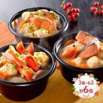 ギフト 海鮮 小樽の小鍋 6個入 A11 3種類 各2個 計6個 海鮮鍋 秋鮭 一人用 簡単調理 冷凍 お取り寄せ プレゼント 贈り物 送料無料 SN0809-070016 ホワイトデー