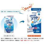 抗菌ソフターEX詰替350g(8個) 送料無料