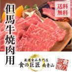 【送料無料】但馬牛 焼肉用(もも・バラ)約300g