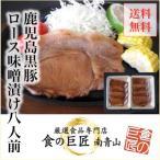 【送料無料】豚肉 黒豚ロース味噌漬け鹿児島 100g×8枚