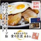 【送料無料】グルメ 香川 さぬき米とオリーブ豚チャーシュー丼セット