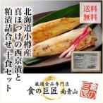【送料無料】ほっけ 真ほっけの西京漬と粕漬詰合せ 10食セット 北海道小樽産