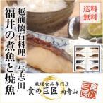【送料無料】グルメ 越前懐石料理「与志田」福井の煮魚と焼魚